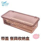 筷子盒 廚房筷子盒塑料家用防塵筷籠架筒刀叉勺子吸管帶蓋瀝水餐具收納盒【快速出貨】