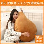 創意可愛60公分大雞腿肉腿骨超柔抱枕/靠枕 辦公室午睡枕(送15公分小雞腿)