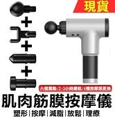 現貨 最新版 現貨肌肉筋膜高頻率筋膜槍(台灣BSMI認證) 保固一年 交換禮物igo