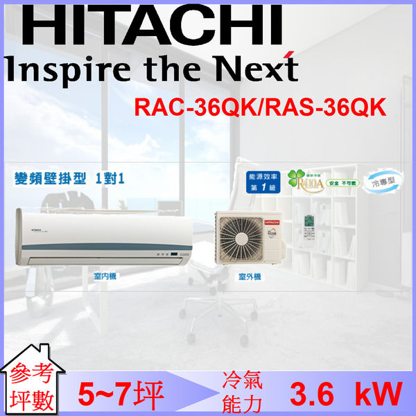 【睿騏電器】日立 HITACHI 5~7坪 一對一變頻單冷壁掛式冷氣 RAC-36QK/RAS-36QK 安裝費另計