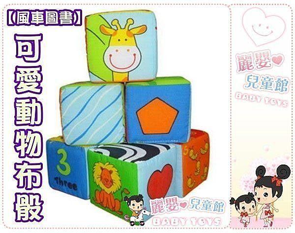 麗嬰兒童玩具館~寶貝動動手-優質教具風車圖書-可愛動物布骰.組合排列堆高高