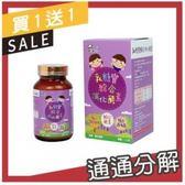 買一送一優惠組~乳糖寶綜合消化酵素 Panda baby 鑫耀生技NEW