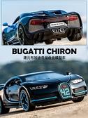 布加迪威龍合金車模跑車賽車金屬兒童回力玩具車仿真合金汽車模型 青木鋪子