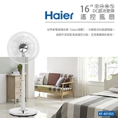 【Haier 海爾】16吋DC直流變頻遙控風扇 KF-4010S5