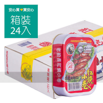 【老船長】紅燒小卷100g,24罐/箱,無添加防腐劑,平均單價41.63元
