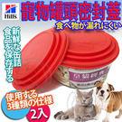 【培菓平價寵物網 】希爾思Hills》寵物罐頭密封蓋(85g/170g/400g適用)-2入