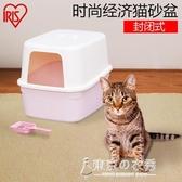 愛麗思絲貓砂盆大號封閉式貓廁所膨潤土貓沙盆貓屎盆貓咪送貓砂鏟 【快速出貨】