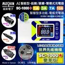 【久大電池】 麻新電子 SC-1000+ 豪華版 雪茄頭公頭 鋰鐵電池 機車汽車 12V電瓶 全自動充電機