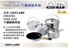   MyRack   日本 UNIFLAME FAN5 DUO不鏽鋼鍋具組 U660256 不鏽鋼鍋 戶外廚具 家用爐具