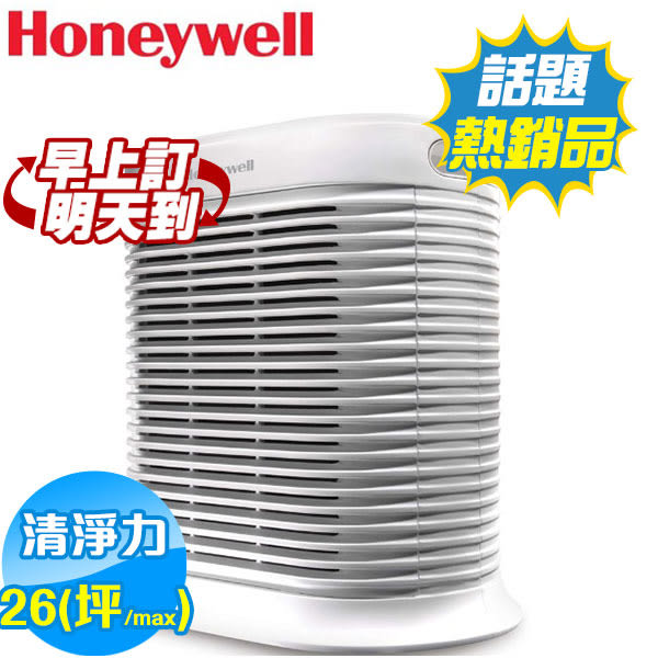 Honeywell 13-26坪 True HEPA抗敏空氣清淨機