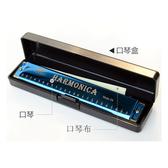 雙排24孔C調單排10孔ABS口琴口風琴哨初學者兒童啟蒙玩具樂器【618預熱】