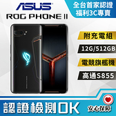 【創宇通訊│福利品】贈好禮 B級8成新 ASUS ROG PHONE II 12GB/512GB (ZS660KL) 實體店開發票