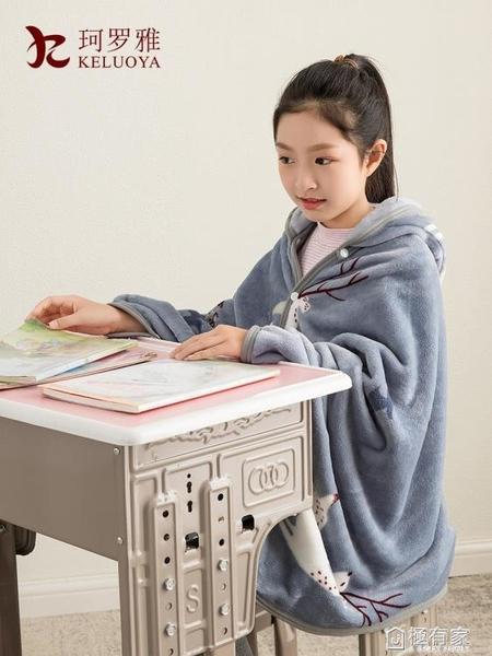 秋冬兒童小學生加厚保暖法蘭絨懶人披肩毛毯午睡空調毯子披風斗篷 秋季新品