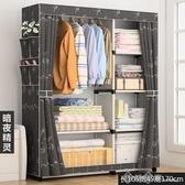 單雙人簡易布衣櫃鋼管加厚加固鋼架布藝掛衣櫥宿舍臥室衣服收納櫃 西城故事