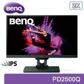 【免運費】BenQ 明基 PD2500Q 25型 2K IPS 專業螢幕 薄邊框 廣視角 可旋轉 內建喇叭 低藍光 不閃屏