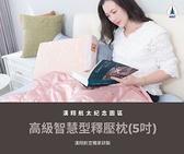 漢翔航空獨家研製高級智慧型釋壓枕(5吋)