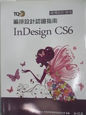 【書寶二手書T8/電腦_DOI】TQC+ 編排設計認證指南 InDesign CS6(附DVD)_中華民國電腦技能基金會
