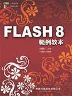 二手書博民逛書店 《Flash 8 範例教本》 R2Y ISBN:9867198360│詹森仁