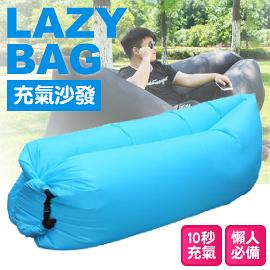 【LAZY BAG 快速充氣懶人充氣沙發床 藍】005B/折疊沙發/水上沙發/懶骨頭