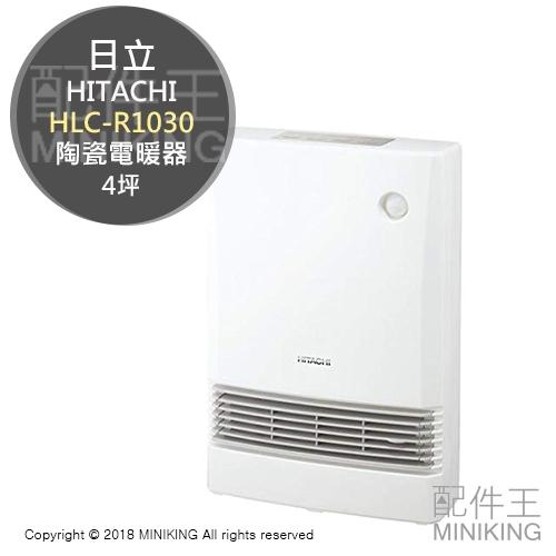 日本代購 空運 HITACHI 日立 HLC-R1030 陶瓷電暖器 電暖爐 2段溫度 人體偵測 4坪 暖風 暖氣