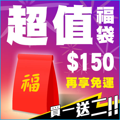 【買一送二】下殺150元 行動電源大放送 超值 福袋 請備注手機型號 再享免運 驚喜包 手機殼