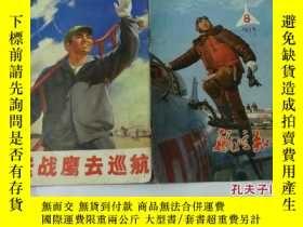二手書博民逛書店期刊:《航空知識》1974年第8期罕見16開Y203467 中國