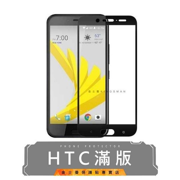(金士曼) HTC 滿版 鋼化 玻璃 保護貼 保護膜 12s U12 Life U11 12 M10 A9 Ultra