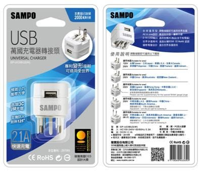 【SAMPO】 聲寶 萬國充電器轉接頭 2.1A快速充電 EP-UC0BU2(W)