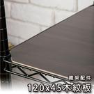 探索生活 鐵架專用 120x45cm木紋板 收納架 置物架 層架