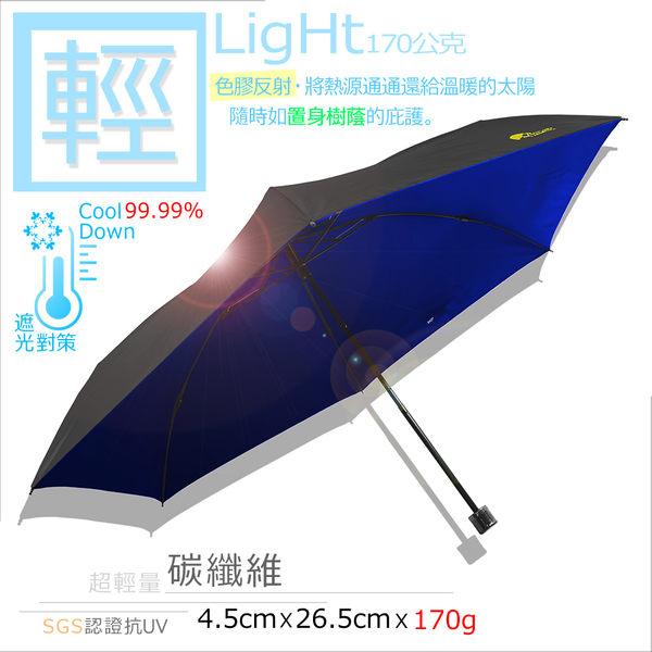 【RAINBOW】La Bravo!極輕量/加大款-UV晴雨傘 / 超輕傘防風傘折疊傘遮光傘防曬傘抗UV傘加大傘