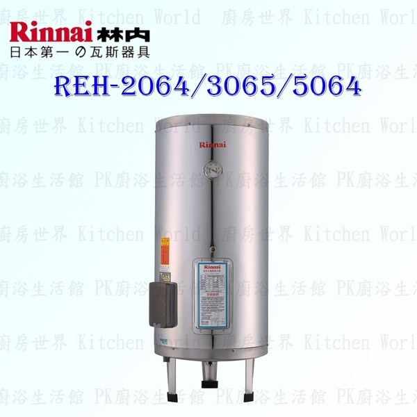 【PK廚浴生活館】 高雄林內牌 REH-3065 30加侖 儲熱式 電熱水器 不鏽鋼內桶 白鐵內膽