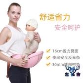寶寶腰凳嬰兒腰凳抱凳坐凳背帶多功能單創意簡約【古怪舍】