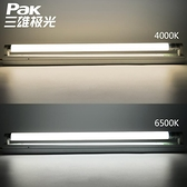 LED燈 三雄極光t8/t5光管一體化led燈管節能支架全套日光燈管超亮1.2米 風馳