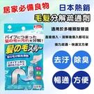 日本熱銷毛髮分解疏通劑 多用途清潔劑 發泡疏通清潔劑 廚房流理台 衛浴室管路堵塞 廁所馬桶溶