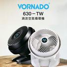 VORNADO 630 空氣循環機 沃拿多 電風扇 循環扇 工業扇 節約 省電 靜音 渦流循環 加速冷房 自然風