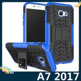 三星 Galaxy A7 2017版 輪胎紋矽膠套 軟殼 全包帶支架 二合一組合款 保護套 手機套 手機殼
