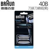 德國百靈BRAUN 電鬍刀 刮鬍刀 刀頭刀網組(黑)40B