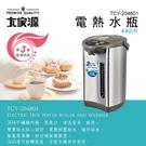 大家源4.8L二合一電熱水瓶 TCY-2...