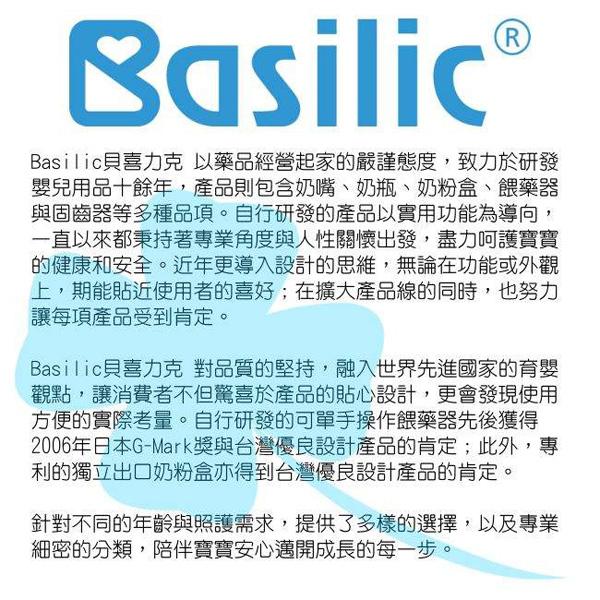 貝喜力克Basilic 360度矽膠奶瓶清潔刷
