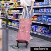 超市買菜車手拉包便攜拖車買菜神器家用小拉車購物袋可摺疊拖輪包 快速出貨