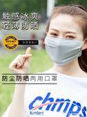 口罩夏季薄款防曬防塵透氣可清洗女遮臉夏天冰絲面罩遮陽防紫外線『韓女王』
