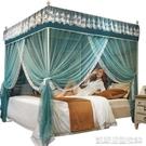 蚊帳新款蚊帳三開門1.5米1.8m床家用雙人宮廷公主風落地2.0米加密加厚 【快速出貨】