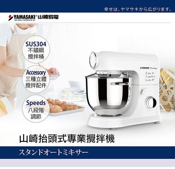 YAMASAKI山崎家電抬頭式專業攪拌機 SK-9980SP