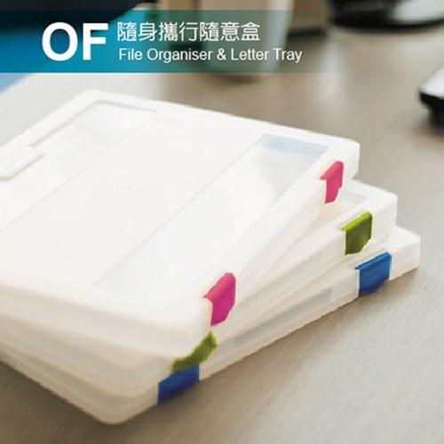 SHUTER 樹德 OF-A03 手提公文盒/隨意盒/收納盒 A4 318x240x25mm