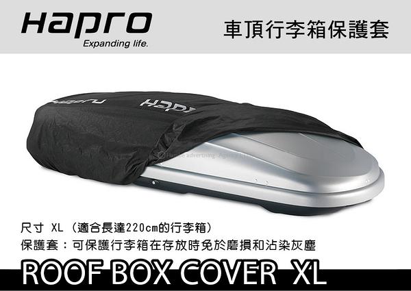 ||MyRack|| HAPRO ROOF BOX COVER XL 車頂行李箱保護套 適合尺寸 max:220cm