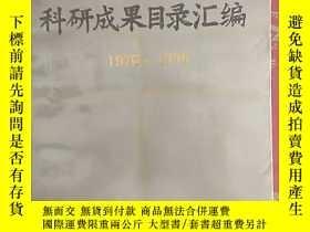 二手書博民逛書店罕見湖北大學科研成果目錄彙編1976--1990Y250594