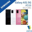 【贈傳輸線+自拍棒】Samsung Galaxy A51 5G (6G/128G) 6.5吋智慧型手機【葳訊數位生活館】