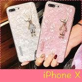 【萌萌噠】iPhone X (5.8吋) 女神范 夢幻仙女貝殼紋 水鑽兔子飾品 全包矽膠軟殼 手機殼 贈水晶掛繩
