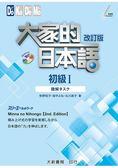大家的日本語 初級Ⅰ 改訂版 聽解タス&#12463