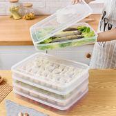 餃子盒凍餃子速凍家用水餃盒冰箱保鮮盒食物收納盒餃子托盤餛飩盒【跨店滿減】